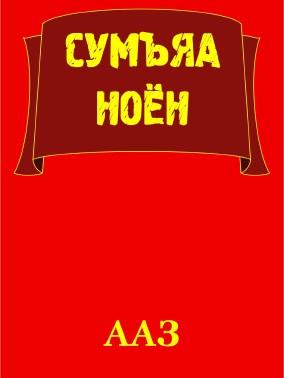 СУМЪЯА НОЁН
