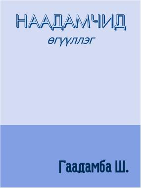 НААДАМЧИД