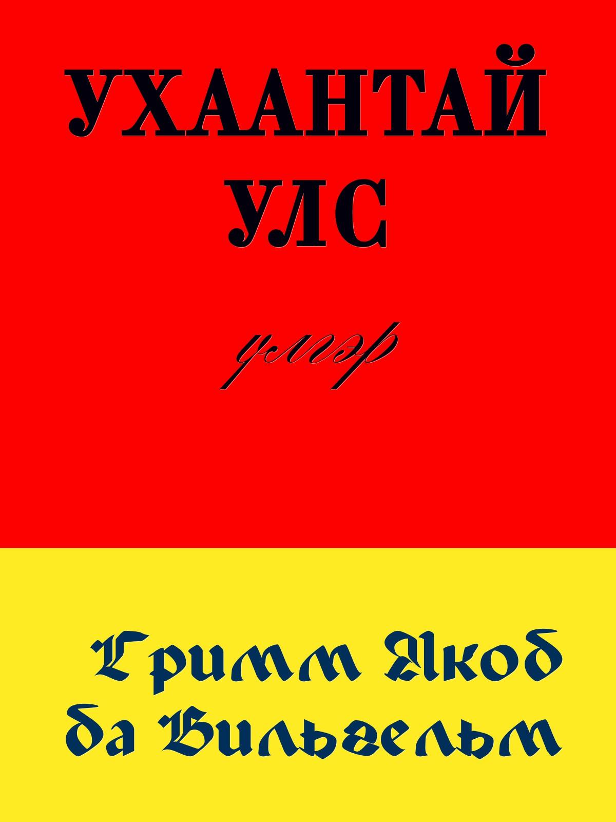 УХААНТАЙ УЛС