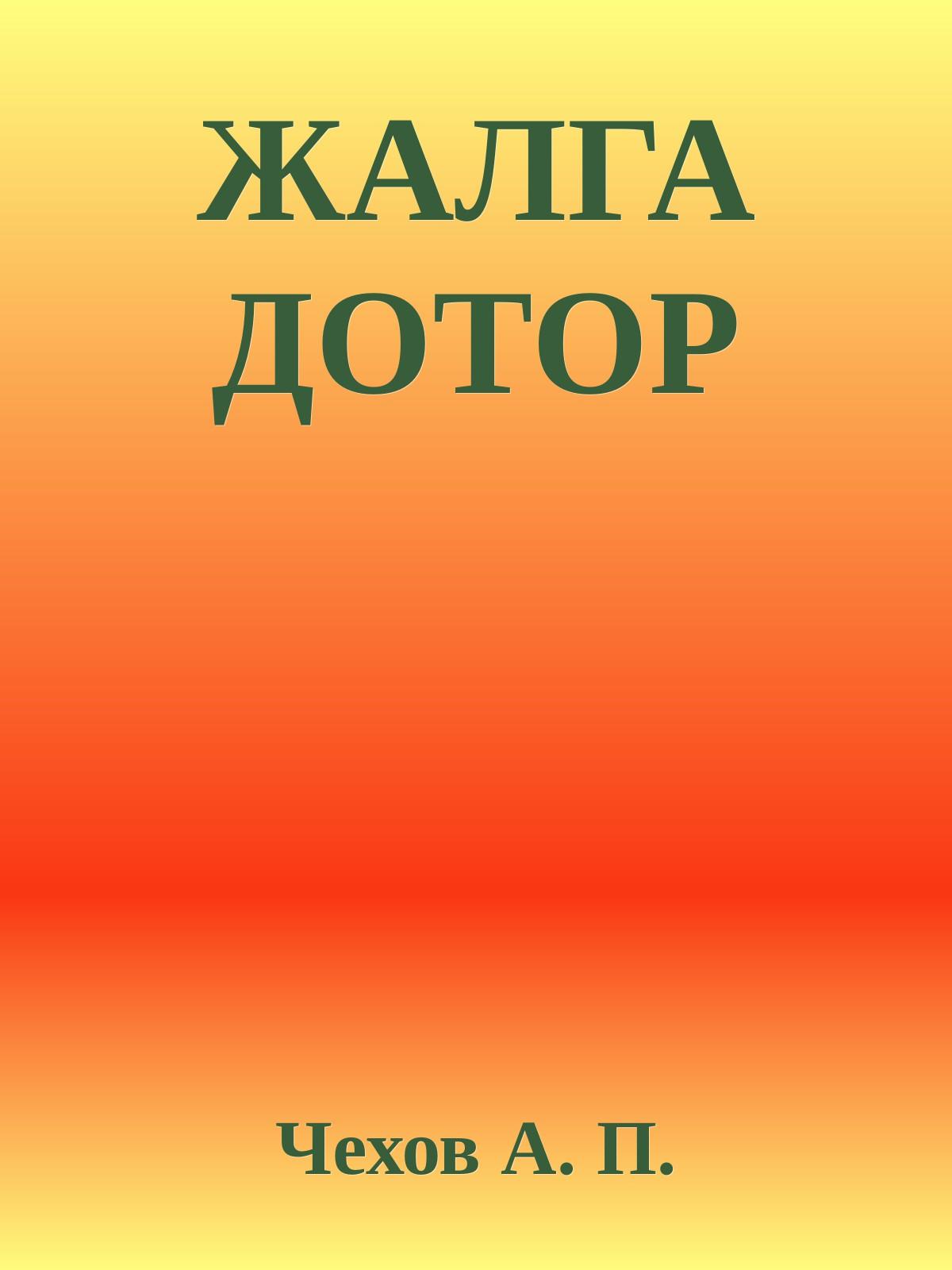 ЖАЛГА ДОТОР