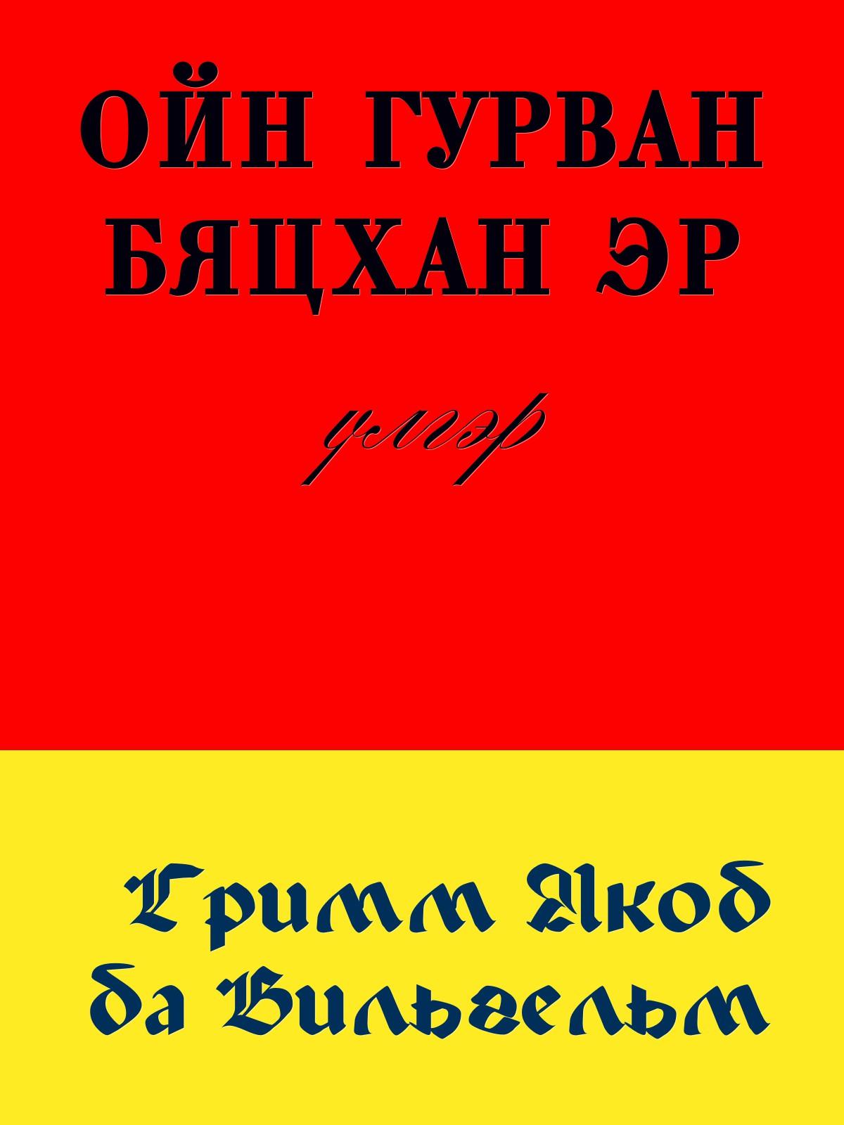ОЙН ГУРВАН БЯЦХАН ЭР
