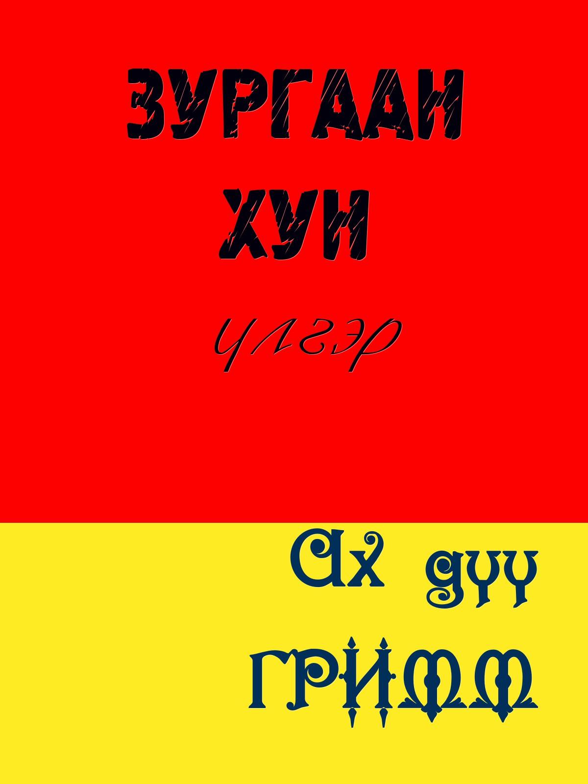ЗУРГААН ХУН