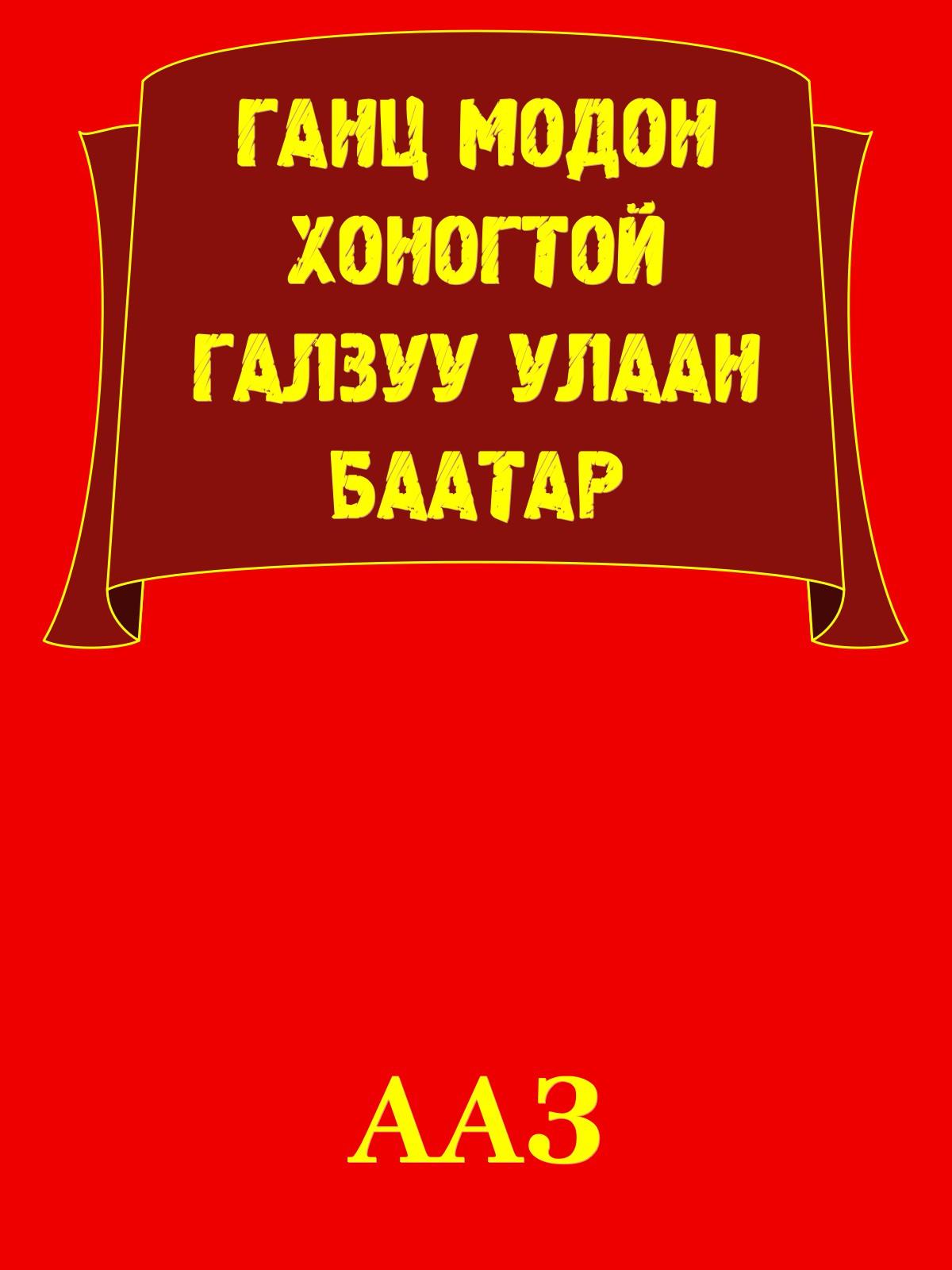 ГАНЦ МОДОН ХОНОГТОЙ ГАЛЗУУ УЛААН БААТАР