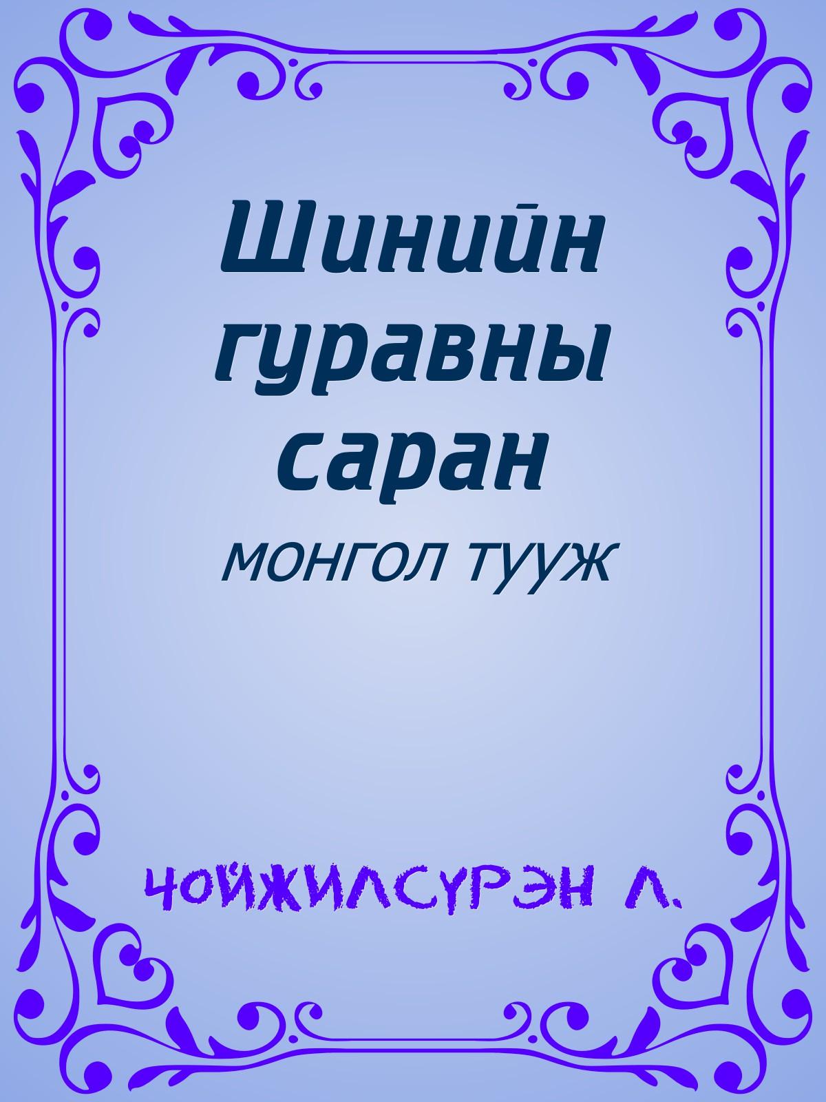 ШИНИЙН ГУРАВНЫ САРАН