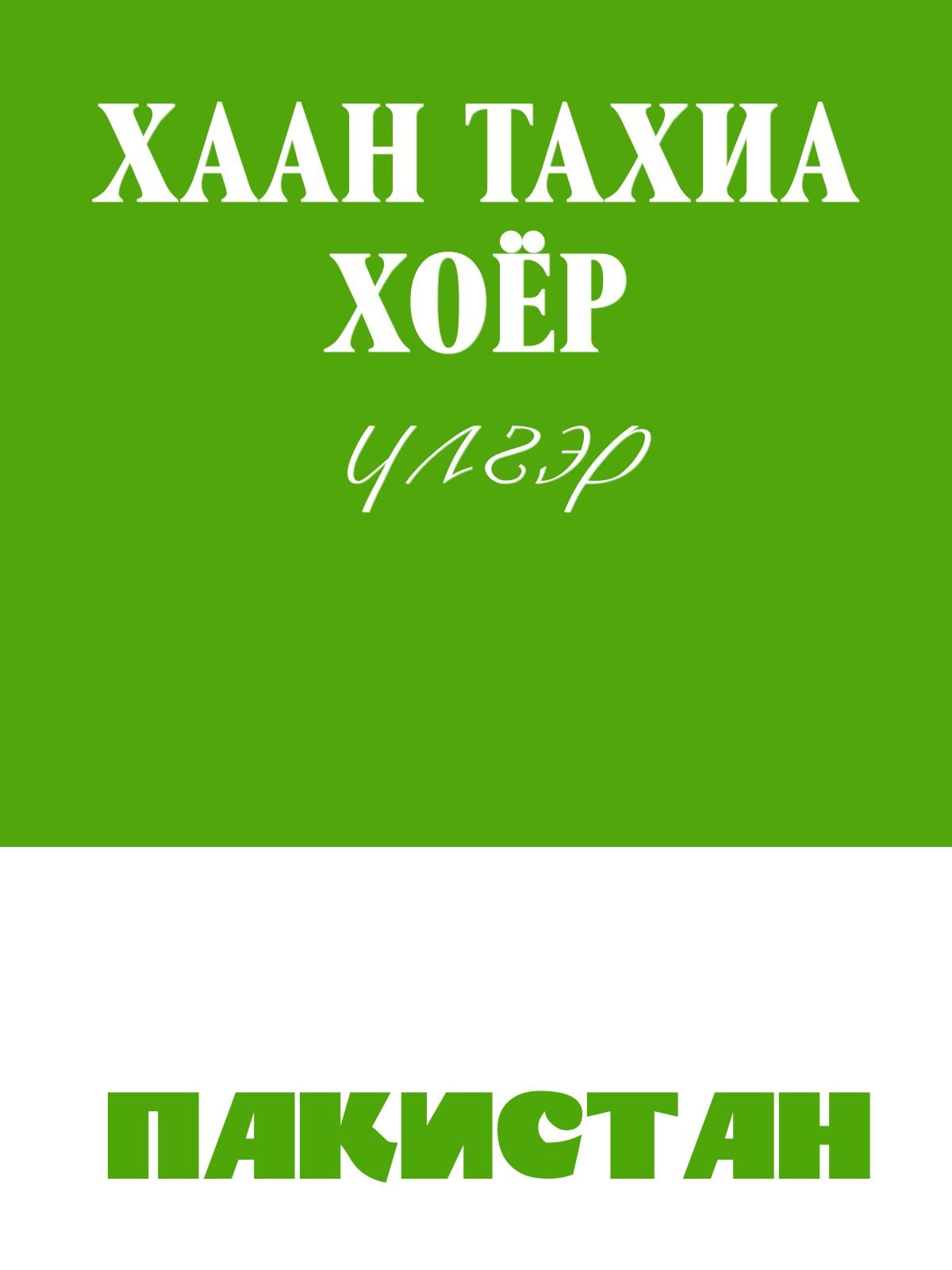 ХААН ТАХИА ХОЁР