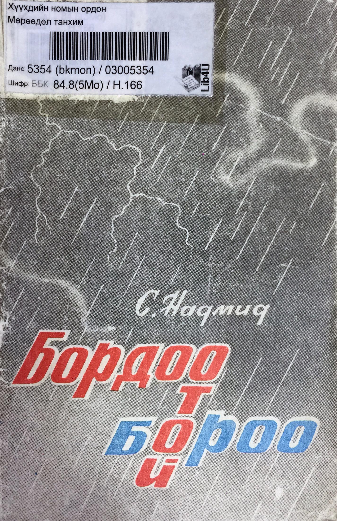 БОРДООТОЙ БОРОО
