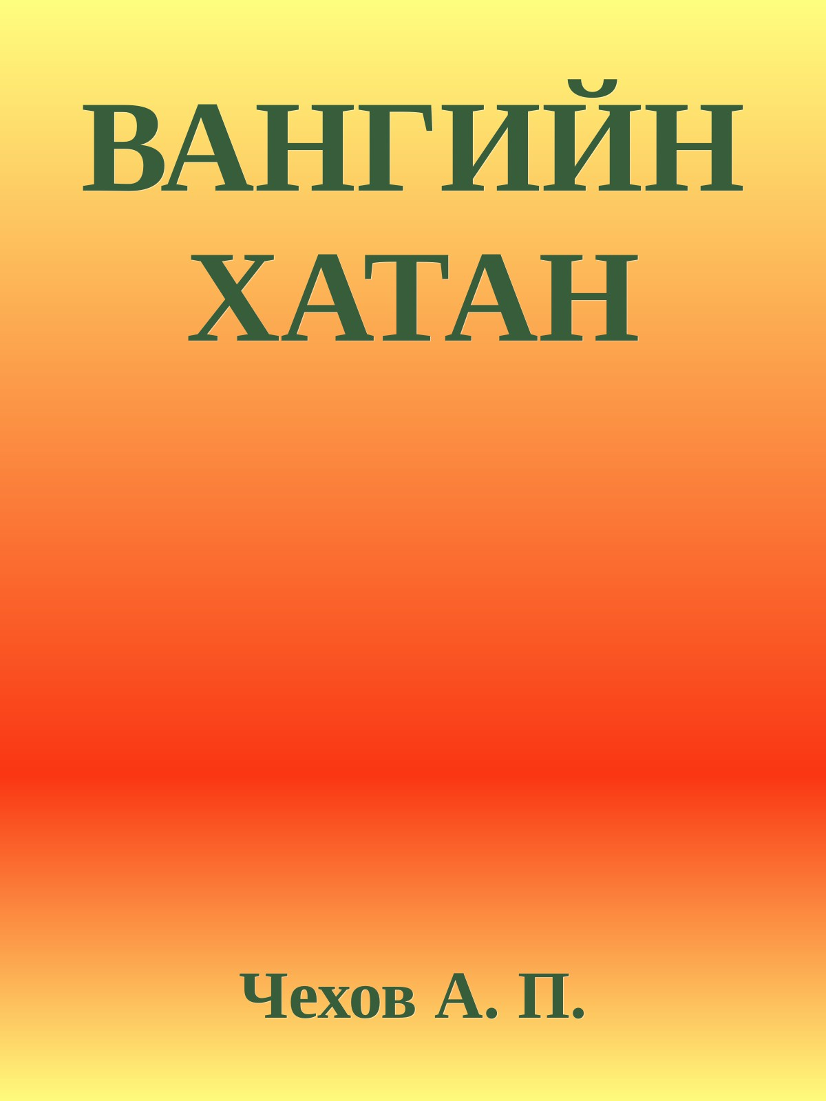 ВАНГИЙН ХАТАН