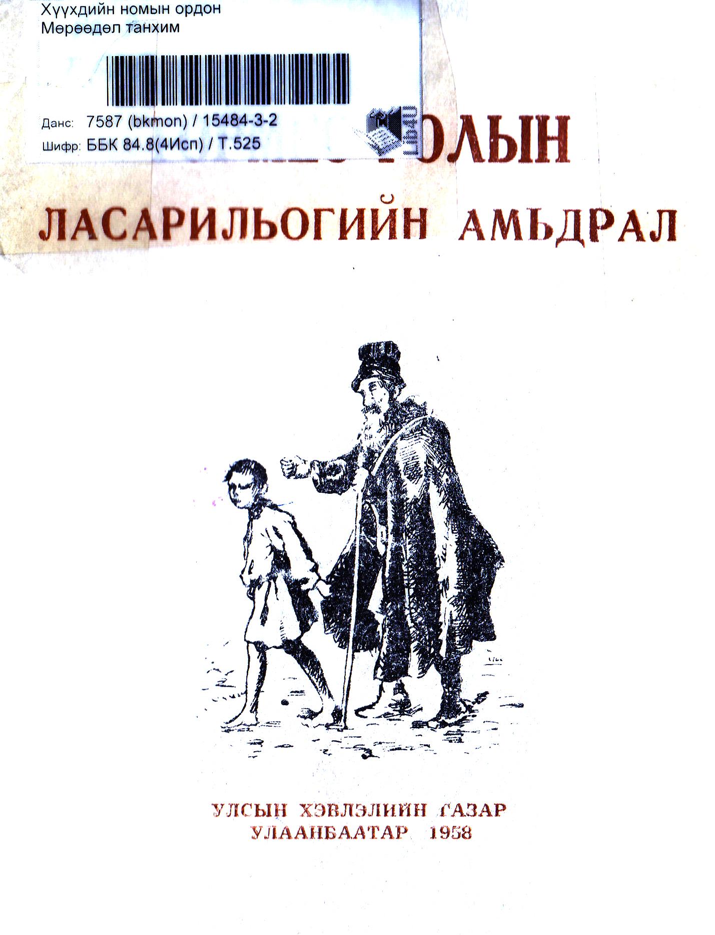 ТОРМЕС ГОЛЫН ЛАСАРИЛЬОГИЙН АМЬДРАЛ
