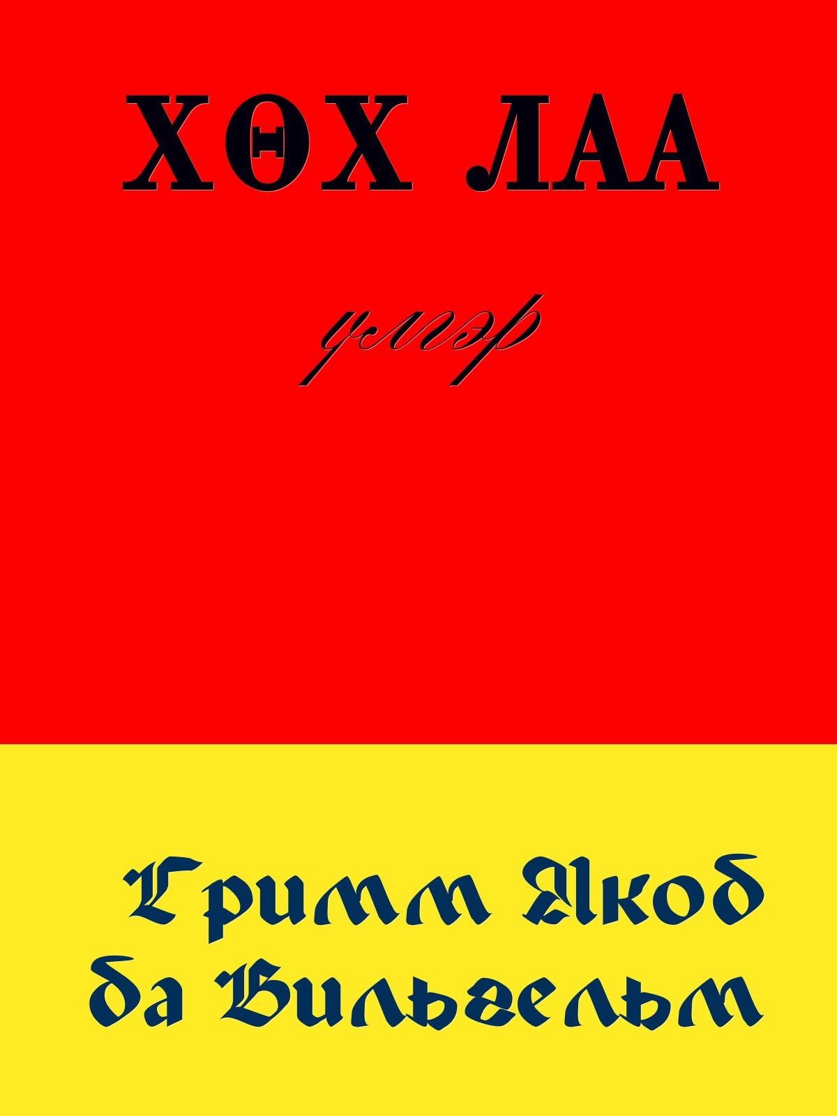 ХӨХ ЛАА