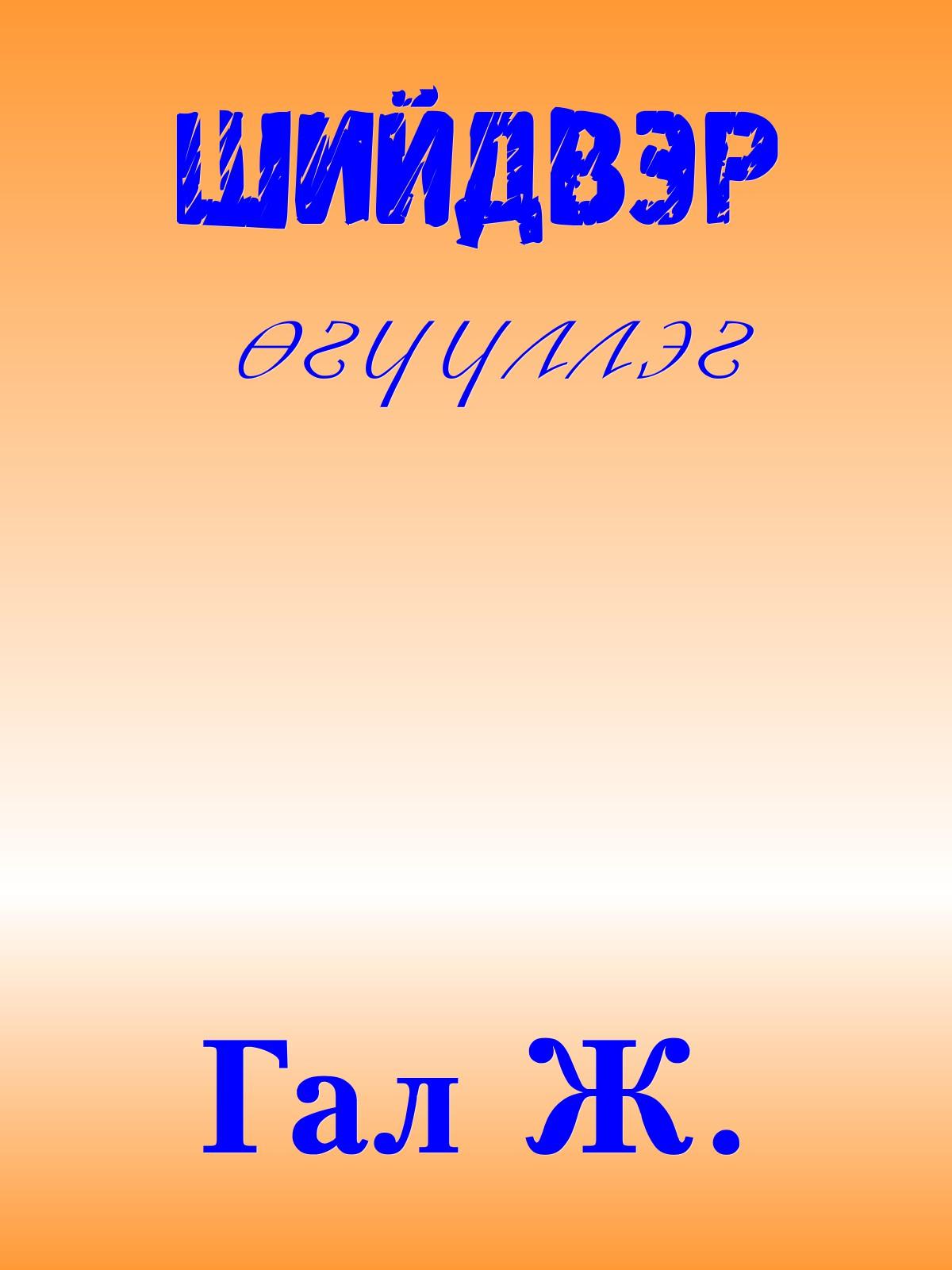 ШИЙДВЭР