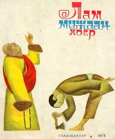 ЛАМ МУЖААН ХОЁР (ЗУРАГТ)