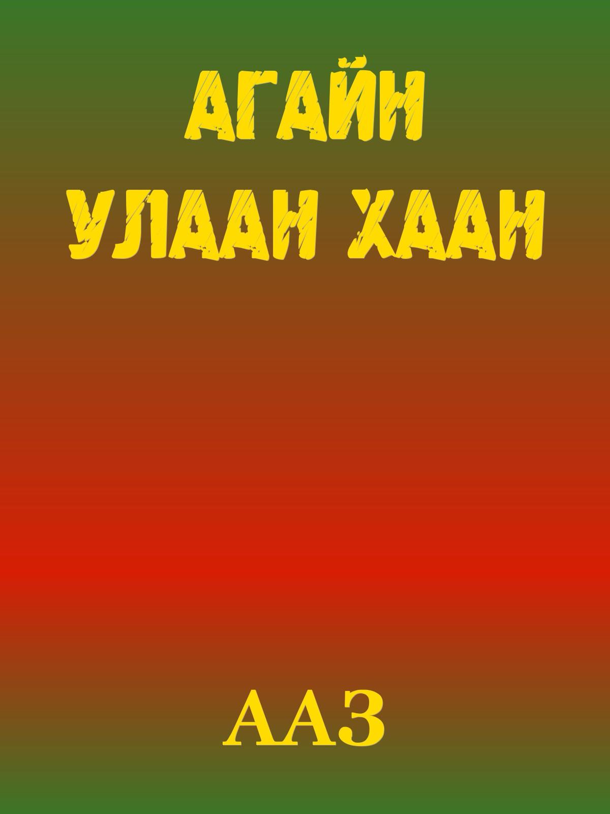 АГАЙН УЛААН ХААН