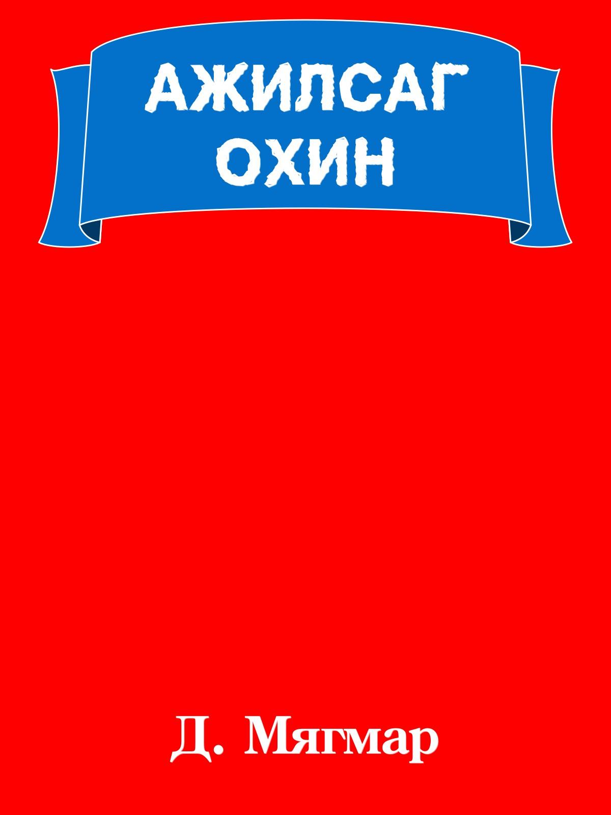 АЖИЛСАГ ОХИН