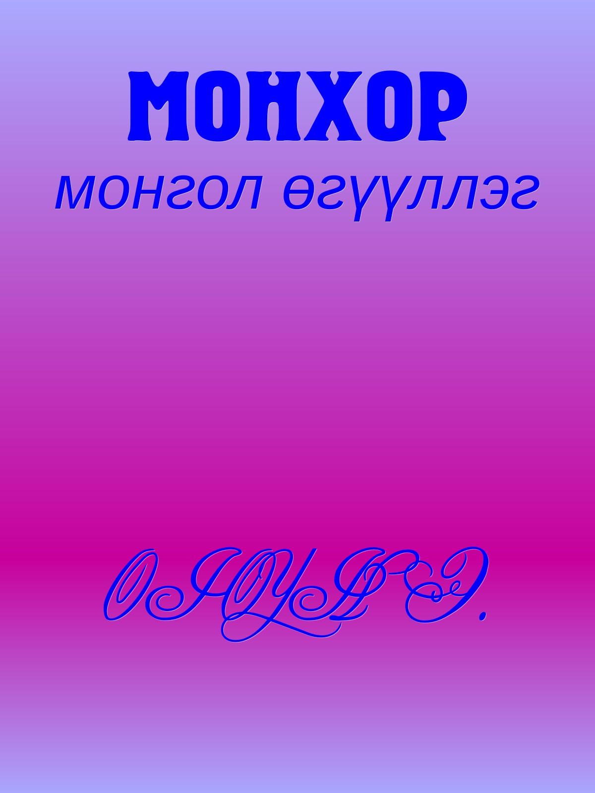 МОНХОР