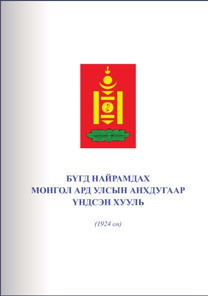 1924 ОНЫ ҮНДСЭН ХУУЛЬ