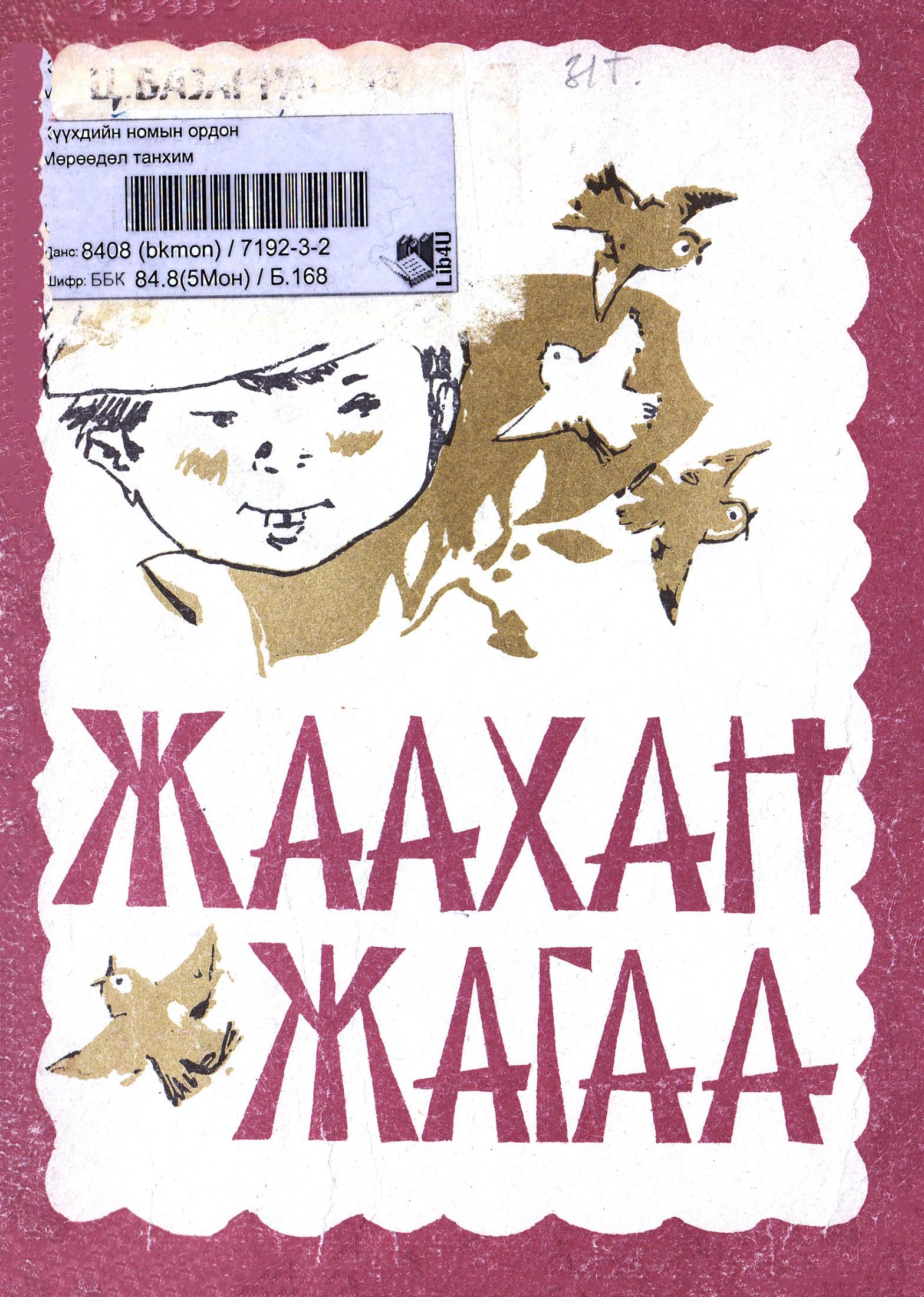 ЖААХАН ЖАГАА