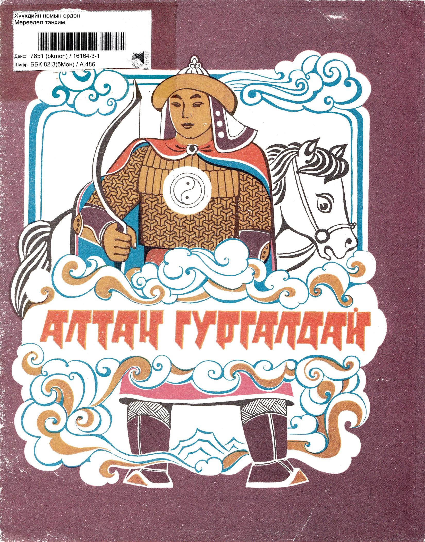 АЛТАН ГУРГАЛДАЙ