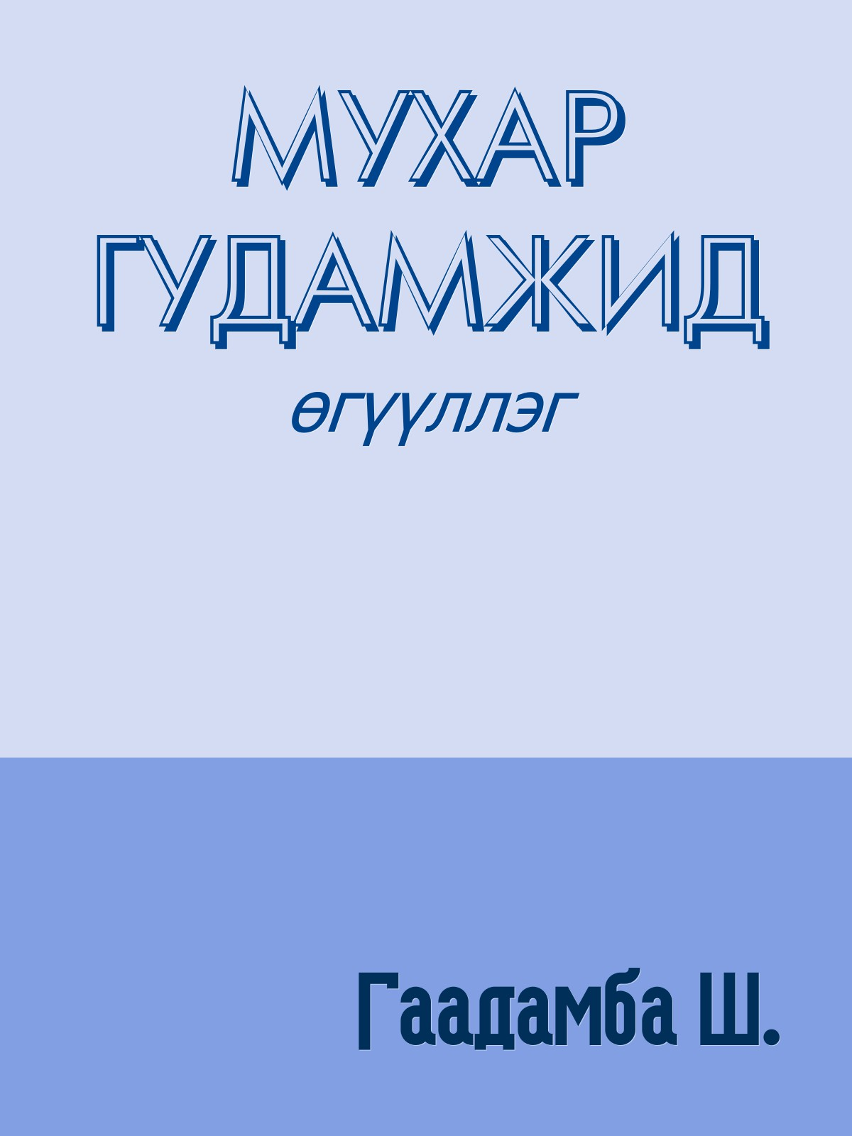 МУХАР ГУДАМЖИД