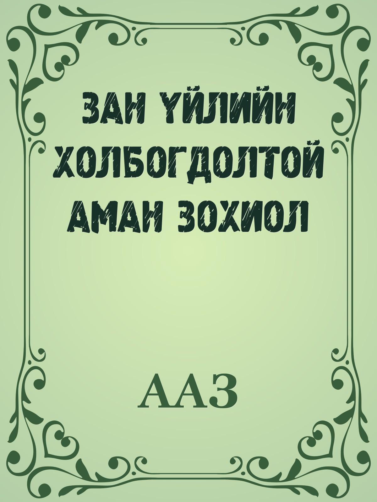 ЗАН ҮЙЛИЙН ХОЛБОГДОЛТОЙ АМАН ЗОХИОЛ