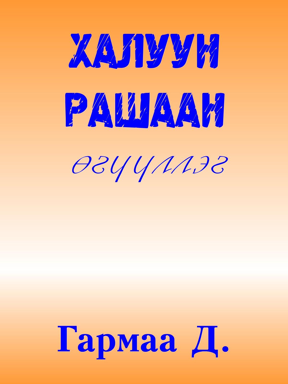 ХАЛУУН РАШААН