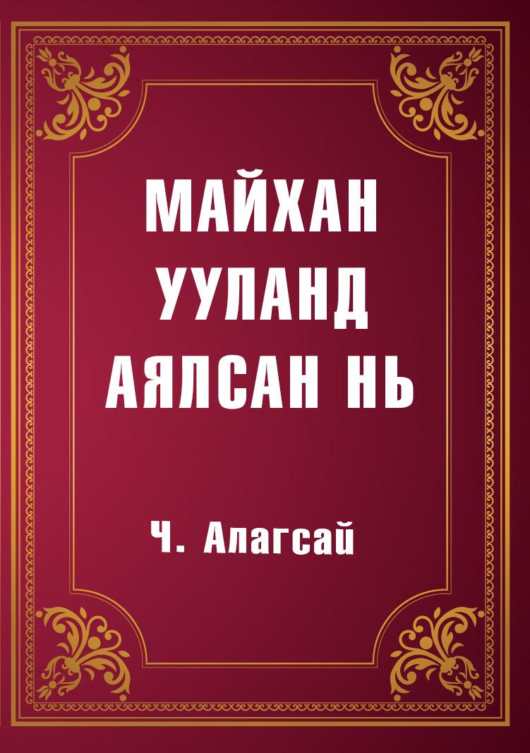 МАЙХАН УУЛАНД АЯЛСАН НЬ