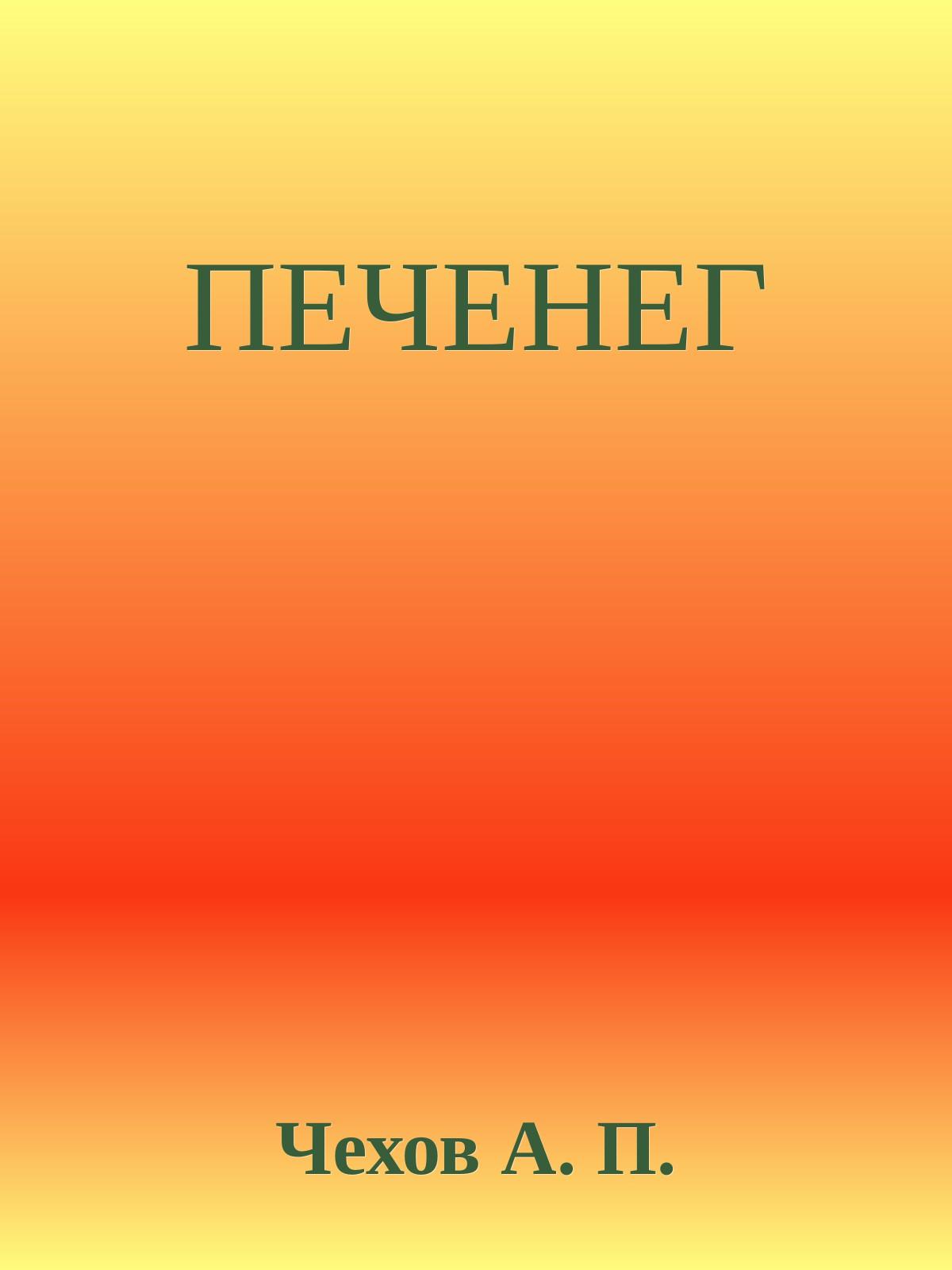 ПЕЧЕНЕГ
